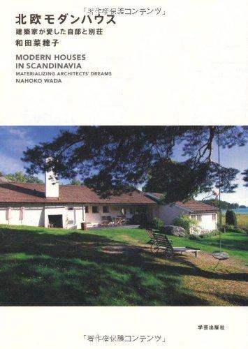 北欧モダンハウス: 建築家が愛した自邸と別荘