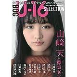 BIG ONE GIRLS 2020年1月号 増刊