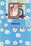 Itazura Na Kiss Vol.10 [Japanese Edition]