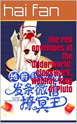 - The red envelopes of the underworld: clockwork, WeChat, king of Pluto