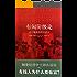 有闲阶级论:关于制度的经济研究(权威全译本,注释最全面)(适合大众阅读的版本)