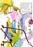 藤田貴美作品集 3 電気 (幻冬舎コミックス漫画文庫 ふ 2-3 藤田貴美作品集 3)