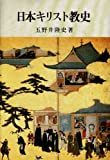 日本キリスト教史