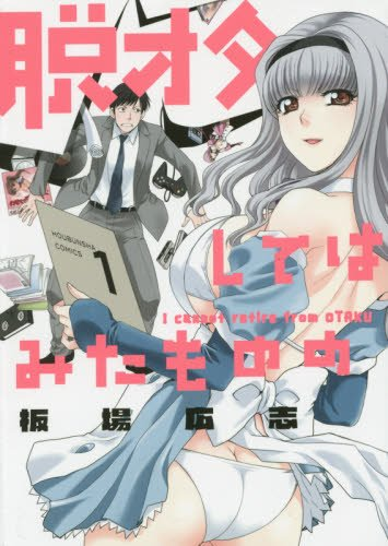 脱オタしてはみたものの 1 (芳文社コミックス)