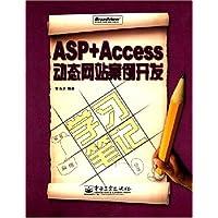 ASP+Access动态网站案例开发(附光盘1张)