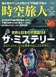 時空旅人 2016年 11 月号 (雑誌)