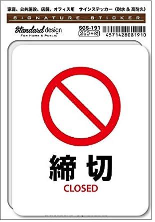 Amazon.co.jp: SGS-191 サイン...