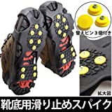 ETbotu Antislip Spike for Shoe Soles, Antislip Spike for Shoe Soles (3 Replacement pins Included) Rubber Bottom Canopy for Evening sled ice Spike for Mobile Shoes (S / 20.0 cm - 23.0 cm)