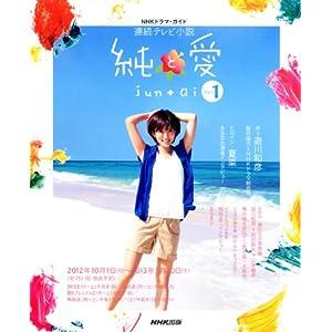 『連続テレビ小説 純と愛 Part1 (NHKドラマ・ガイド)』