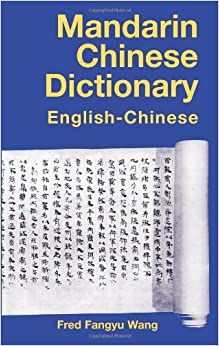 Mandarin Chinese Dictionary: English-Chinese (Dover Language Guides) by Fred Fangyu Wang (2011-11-02)