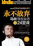 永不放弃:马云给创业者的24堂课
