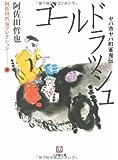 ヤバ市ヤバ町雀鬼伝 ゴールドラッシュ (小学館文庫)