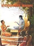 Srimad Bhagavatam -HINDI (Bhagavata Purana In Story Form)