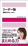 リーダー論 (講談社AKB48新書)