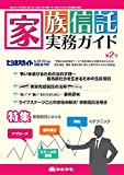 家族信託実務ガイド 2016年 08 月号 [雑誌] (ビジネスガイド 別冊)