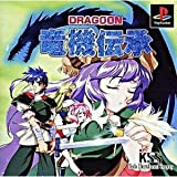 Ryuuki Denshou: Dragoon [Japan Import]
