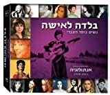 Ballad Woman - Women Hebrew Song - Anthology 2011-1940 - 5 Cd+ Attached to a 104-page Booklet Includes Lyrics- Hebrew Music Cds