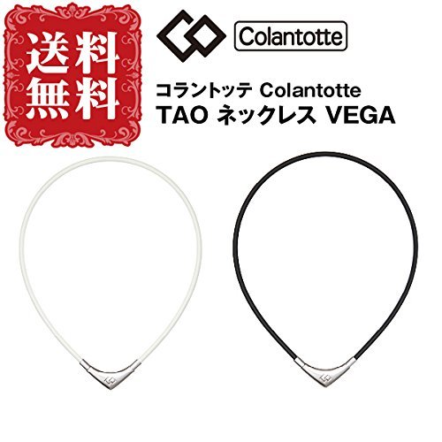 Colantotte   TAOネックレスVEGAホワイト磁気療法(日本製)(XL - 55cm) XLサイズ- 55cm ホワイト B077Y6WCXC