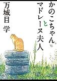かのこちゃんとマドレーヌ夫人 (角川文庫)