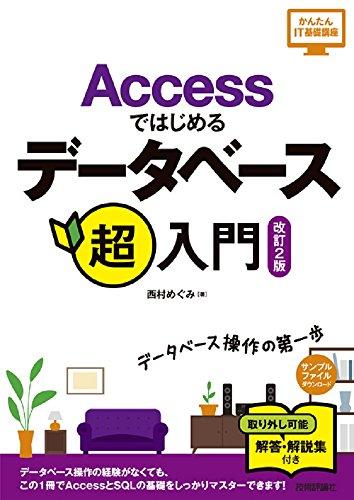 Accessではじめるデータベース超入門[改訂2版] (かんたんIT基礎講座)