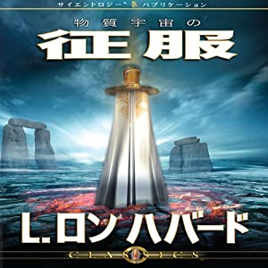 Conquest of the Physical Universe (Japanese Edition) Audiobook