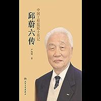 中国工程院院士传记——邱蔚六传