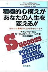 Positive mental attitude can change your life -! Can be alive the best life you can! (1989) ISBN: 488693210X [Japanese Import] Tankobon Hardcover