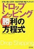 ドロップシッピング 勝利の方程式 ~27氏が語る 5万円~100万円超・月収アップのコツ~