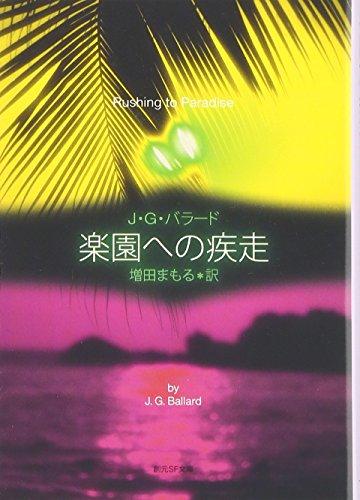 楽園への疾走 (創元SF文庫)