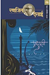 MADHUMATEE  (Marathi) Kindle Edition