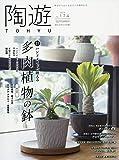 陶遊(174) 2019年 09 月号 [雑誌]: 園芸Japan 増刊