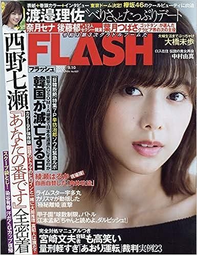 FLASH (フラッシュ) 2019年 9/10 号 [雑誌]