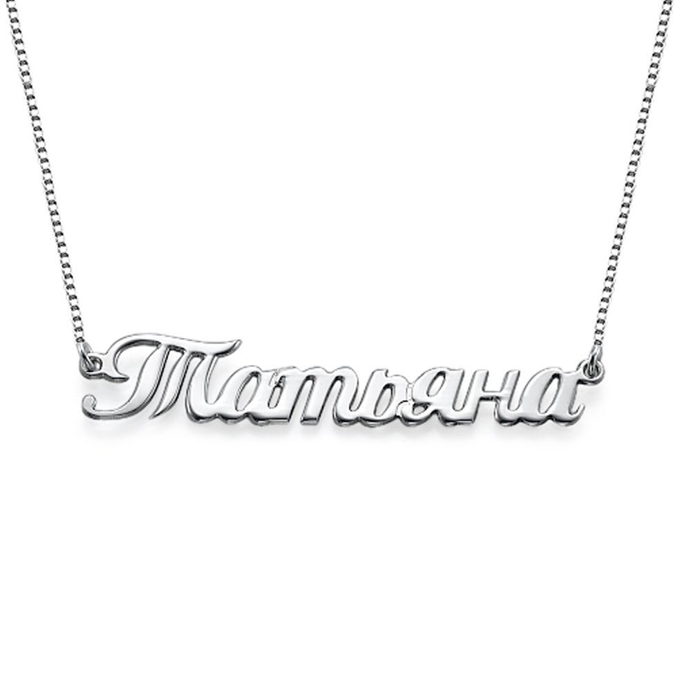 Russian Name Necklace - Custom Made with Any Name!