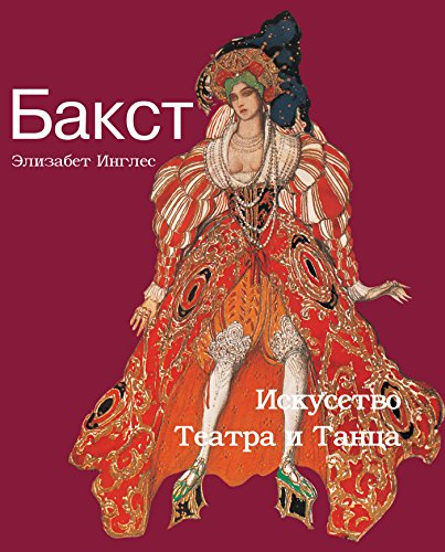 Costumes Theatre Russe - Бакст (Russian