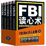 FBI大全集5册:读心术&沟通术&攻心术&心理控制术&气