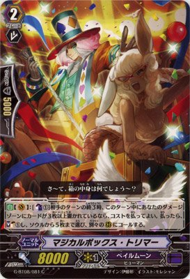 (Cardfight!! Vanguard / Magical Box Trimmer (G-BT08/081) / G Booster Set 8: Absolute Judgment / A Japanese Single individual Card)