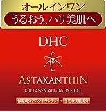 DHC(ディーエイチシー) DHCアスタキサンチン コラーゲン オールインワンジェル SS 80g
