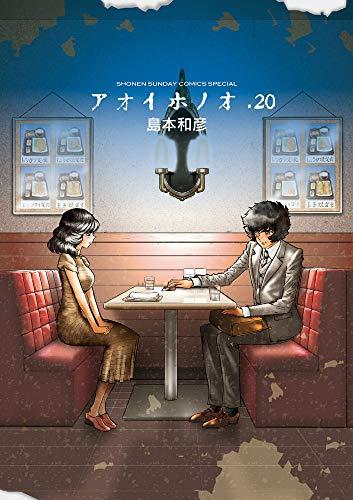 アオイホノオ (20) (ゲッサン少年サンデーコミックス)