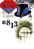 続813 (偕成社文庫)