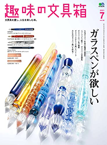 趣味の文具箱 最新号 表紙画像