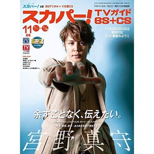 スカパー! TVガイド BS+CS 2019年11月号 表紙画像
