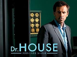 ドクター・ハウス/Dr.HOUSE シーズン2