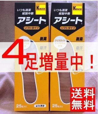 縁石養うエスカレートアシートKタイプ(サイズ26㎝)25足入×2箱セット(4足増量中)