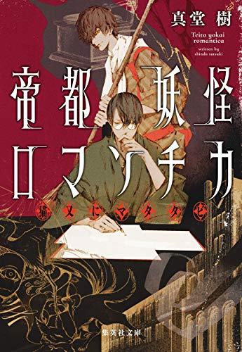 帝都妖怪ロマンチカ ~猫又にマタタビ~ (集英社文庫)