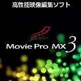 Movie Pro MX3 ダウンロード版 [ダウンロード]