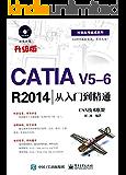 CATIA V5-6 R2014从入门到精通(升级版) (技能应用速成系列)