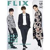 FLIX plus 2019年4月号 Vol.30 カバー:片寄 涼太 & 鈴木 伸之 & 佐野 玲於