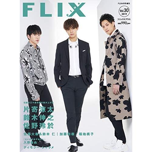 FLIX plus 2019年4月号 表紙画像