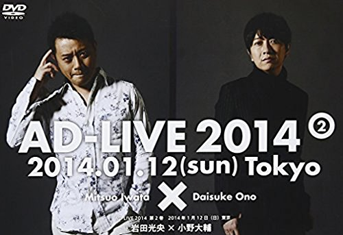 Theatrical Play   Ad Live 2014 Vol 2  2Dvds   Japan Dvd  Ffbw 12