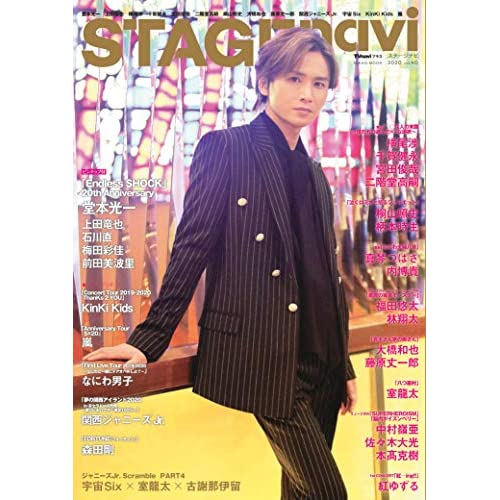 STAGE navi Vol.40 表紙画像